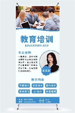 教育培训宣传展板