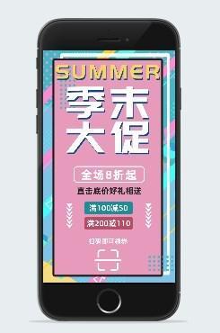 清新粉色季末大促销背景图片