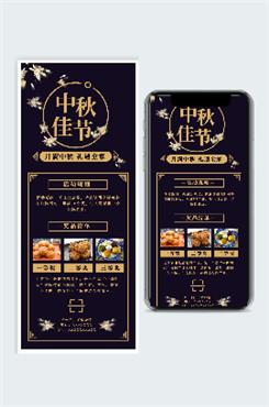 中秋佳节促销活动海报
