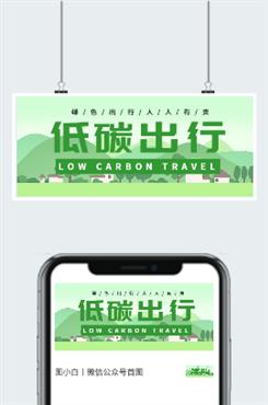 低碳出行图片