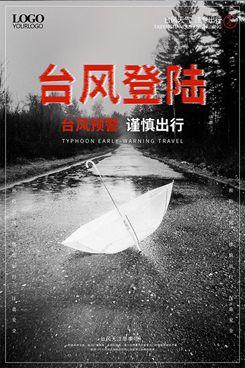 暴雨台风预警海报