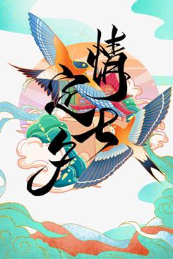 情定七夕鹊鸟元素插图