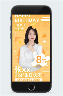 生日趴海报
