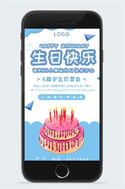 儿童生日快乐海报