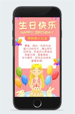 卡通生日快乐海报背景图片
