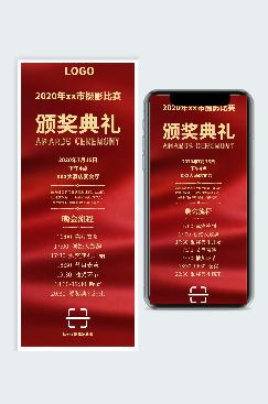 红色喜庆颁奖典礼海报