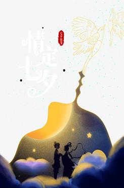 七夕手绘星空相会元素插图