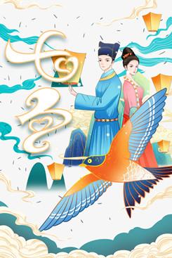 七夕情侣艺术字体元素