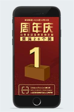周年庆典集赞活动手机海报