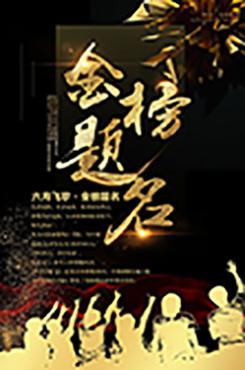 金榜题名PSD高考海报设计