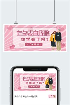 七夕表白公众号图片