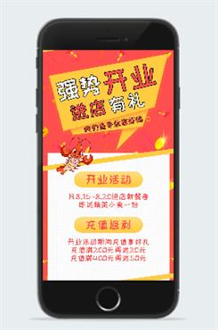 美食店铺宣传海报