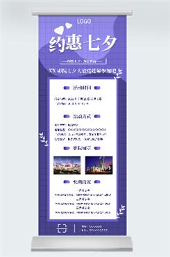 电影院七夕宣传海报