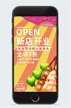 彩绘风新店开业宣传海报