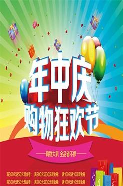 淘宝天猫88狂欢节图片