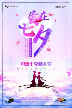 手绘七夕情人节促销海报