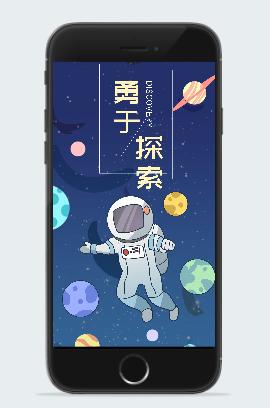 宇航员液态手机海报