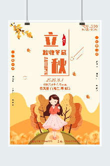 今日立秋手绘海报