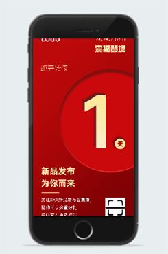红色新品发布会倒计时一天手机海报