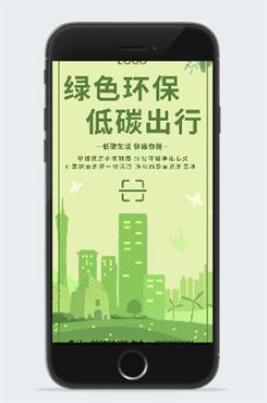 环保低碳出行手机海报