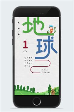 绿色环保公益手机海报