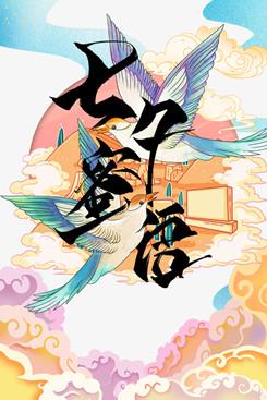 国潮风七夕密语艺术字元素