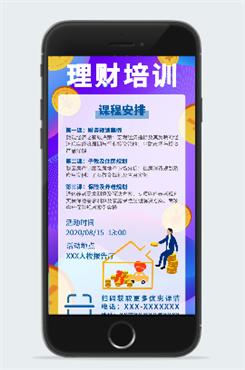 理财培训广告宣传海报