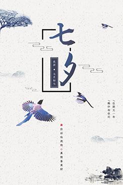 水墨中国风七夕节手机海报