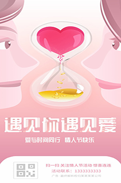 七夕节创意海报设计