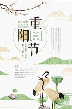 中国风重阳节创意海报