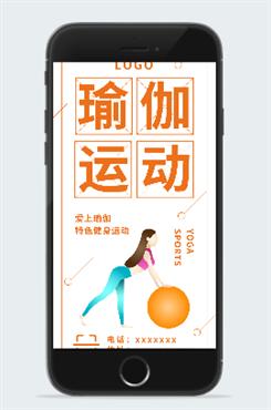 瑜伽运动创意插画海报