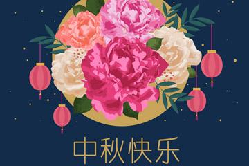 中秋节牡丹花矢量图
