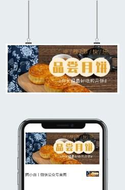 中秋月饼公众号首图
