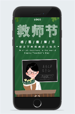 2020教师节祝福海报