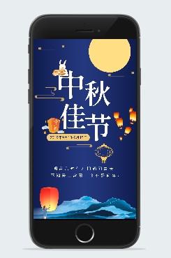 中秋节背景插画