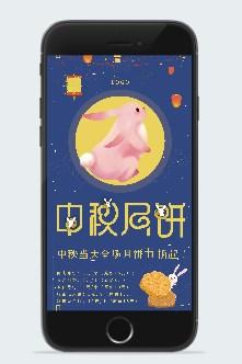 中秋国庆手绘插画