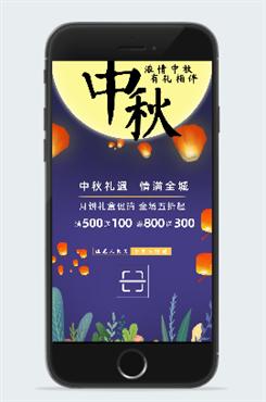 中秋节促销活动海报素材