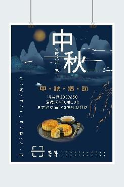 水墨风中秋节宣传海报