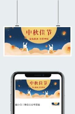 中秋佳节公众号首图