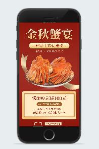 金秋蟹宴广告海报