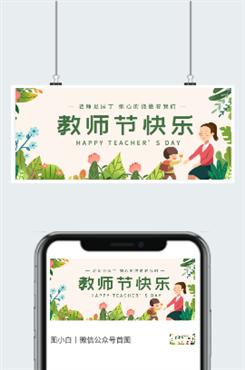 2020教师节快乐海报