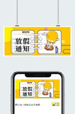中秋节放假通知图片
