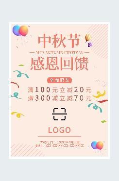 中秋节感恩回馈促销海报