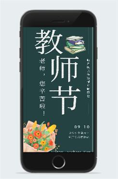 教师节鲜花书本海报