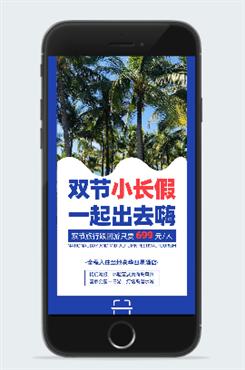 中秋国庆小长假旅游海报