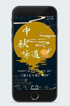 中秋佳节主题海报
