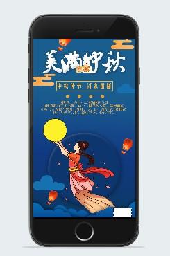 剪纸风中秋节创意插画