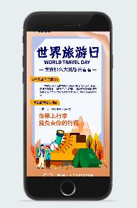 2020世界旅游日主题海报