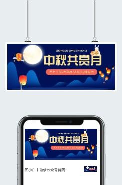 中秋节公众号推文图片