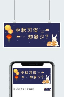 中秋节的习俗传说图片